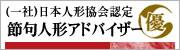 日本人形協会認定 節句人形アドバイザー所属店