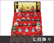雛人形(ひなにんぎょう)七段飾り