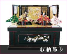 雛人形(ひなにんぎょう)収納飾り