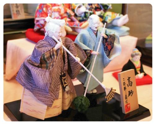 日本人形、市松人形、その他各種人形:高砂
