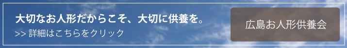 広島お人形供養会・人形供養について
