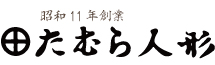五月人形・鯉のぼり専門店【たむら人形】