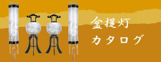 盆提灯カタログのイメージ